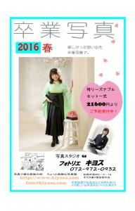 卒業袴2DM