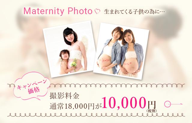 sp_matanity_banner